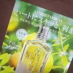 ロクシタンのシトラスヴァーベナ2015はレモン香る爽快ボディケアです