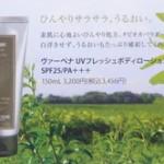 ヴァーベナの香りでUV対策【ロクシタン】ヴァーベナUVフレッシュボディローション
