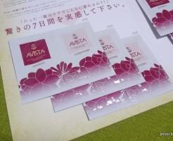 【アビスタ】シャンプー&コンディショナー