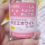 年齢肌のシミケアに!飲むシミ対策『キミエホワイトプラス』の口コミ