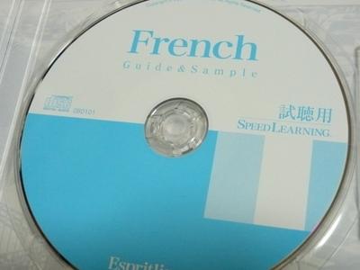スピードラーニングフランス語