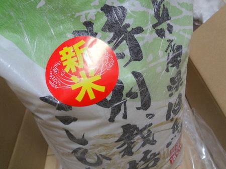 特別栽培米こしひかり