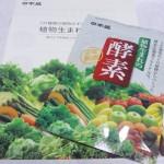 130種類以上もの栄養素を凝縮!日本盛の酵素サプリメント【植物生まれの酵素】の口コミ