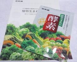 日本盛 【植物生まれの酵素】